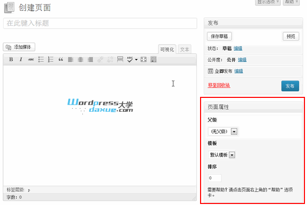Wordpress建站教程入门 Wordpress教程 Wordpress建站 Wordpress优化